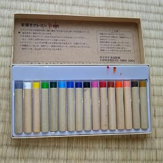 ムジルシリョウヒン(MUJI (無印良品))の布描きクレヨン 16色  未使用(クレヨン/パステル )