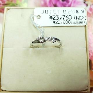 【タグ付き新品】JURER DEUX K10 ダイヤモンドデザインリング(リング(指輪))