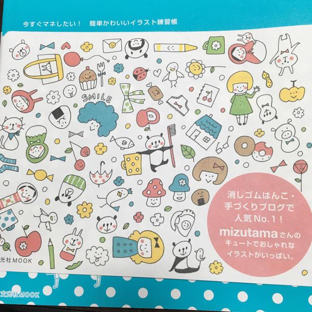 みるる様mizutamaさん 簡単かわいいイラスト練習帳の通販 By 基本送料