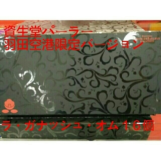 みかん様へ 資生堂パーラー  ラ・ガナッシュ・オム&創業115年記念ビスケット(菓子/デザート)