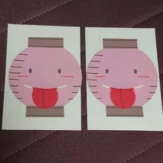 ちょうちん おばけ メッセージカード2点セット 封筒つき (サンエックス風)(カード/レター/ラッピング)