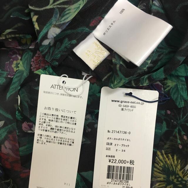 GRACE CONTINENTAL(グレースコンチネンタル)のGRACE CONTINENTAL ボタニカル ボウタイブラウス レディースのトップス(シャツ/ブラウス(半袖/袖なし))の商品写真
