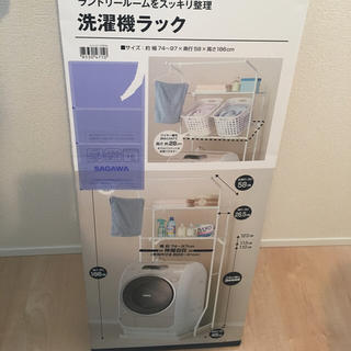 ニトリ(ニトリ)のニトリ 洗濯機ラック(洗濯機)