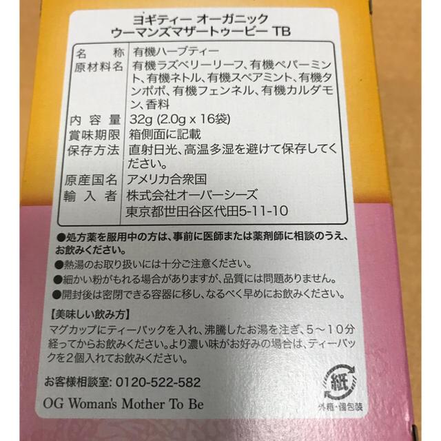 yogi  Woman's Mother To Be ハーブティー ヨギ 食品/飲料/酒の飲料(茶)の商品写真