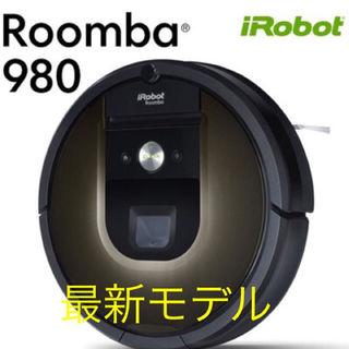 アイロボット(iRobot)の新品 未開封 ルンバ 980 irobot Roomba(掃除機)