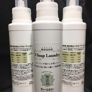 無添加洗剤T-Soap Laundry(その他)
