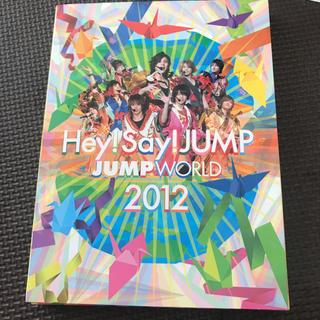 ヘイセイジャンプ(Hey! Say! JUMP)のHey!Say!JUMP JUMP WORLD 2012 初回盤 DVD (ミュージック)