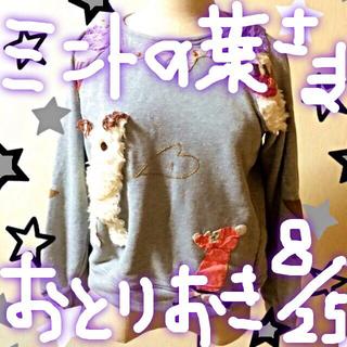 ツモリチサト(TSUMORI CHISATO)の4日限定値引‼️レア💎キャラスウェット(トレーナー/スウェット)
