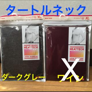 ユニクロ(UNIQLO)の◆ヒートテック◆タートルネック【XL】1枚 1180円〜新品‼️ポイント消化に!(アンダーシャツ/防寒インナー)