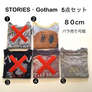 ジャム(JAM)のSTORIES GOTHAM ロンT 七分袖 2点 まとめ売り 80cm(シャツ/カットソー)