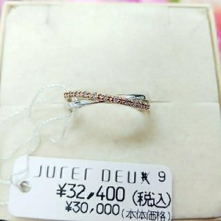 【新品】JURER DEUX K10 ダイヤモンドクロスデザインリング  (リング(指輪))
