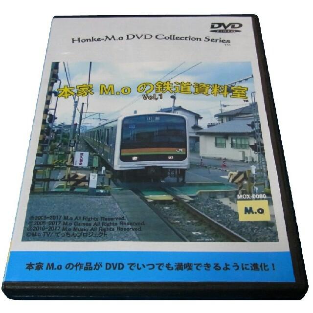 PRIVATE LABEL(プライベートレーベル)の本家M.oの鉄道資料室Vol,1 DVD版 エンタメ/ホビーのDVD/ブルーレイ(お笑い/バラエティ)の商品写真