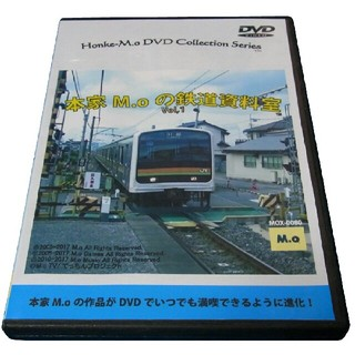 PRIVATE LABEL - 本家M.oの鉄道資料室Vol,1 DVD版