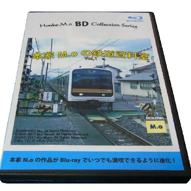 PRIVATE LABEL(プライベートレーベル)の本家M.oの鉄道資料室Vol,1 ブルーレイ版 エンタメ/ホビーのDVD/ブルーレイ(お笑い/バラエティ)の商品写真