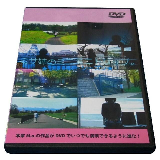 PRIVATE LABEL(プライベートレーベル)のミサ姉のミニミニトリップ ファーストシーズン DVD版 エンタメ/ホビーのDVD/ブルーレイ(TVドラマ)の商品写真