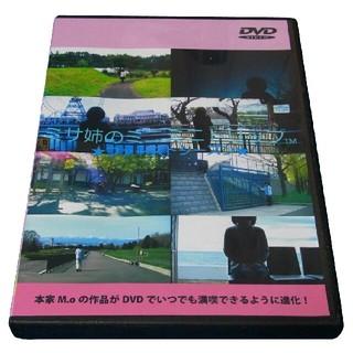 プライベートレーベル(PRIVATE LABEL)のミサ姉のミニミニトリップ ファーストシーズン DVD版(TVドラマ)