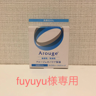 アルージェ(Arouge)のアルージェ☆モイスチャークリアソープ(化粧水/ローション)