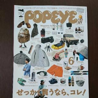 POPEYE JUNE ポパイ 雑誌 インテリア 雑貨(ファッション)