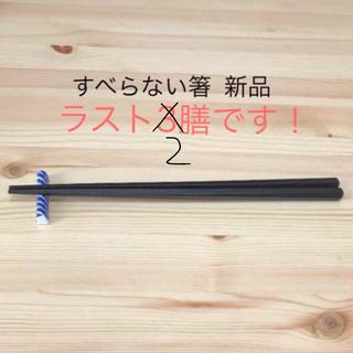 ムジルシリョウヒン(MUJI (無印良品))のすべらない箸    新品   2膳  (カトラリー/箸)