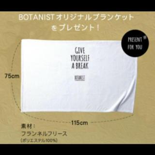 ボタニスト(BOTANIST)の新品未開封 ボタニスト非売品 ブランケット(おくるみ/ブランケット)