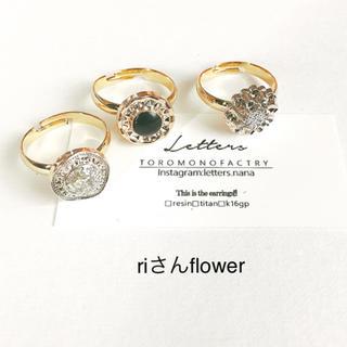 riさんflowerring(リング)