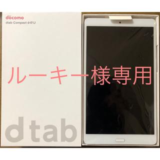 エヌティティドコモ(NTTdocomo)のDocomo dtab Compact d-01J ゴールド(タブレット)