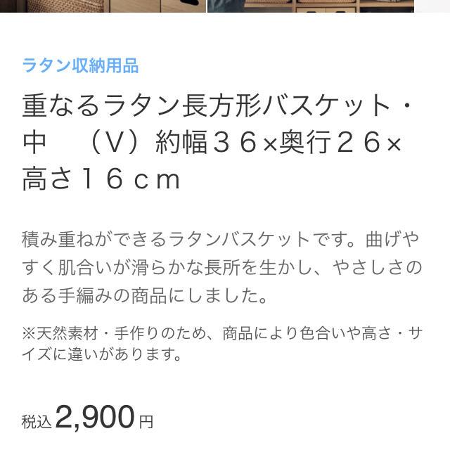MUJI (無印良品)(ムジルシリョウヒン)の専用 無印良品 ラタン バスケット 中 インテリア/住まい/日用品のインテリア小物(バスケット/かご)の商品写真