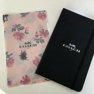 コーチ(COACH)の大人MUSE付録 COACH ノートとクリアファイル3枚(クリアファイル)