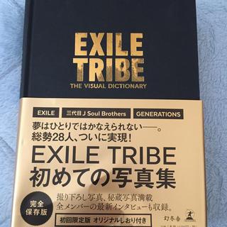 エグザイル トライブ(EXILE TRIBE)のEXILE TRIBE写真集(その他)