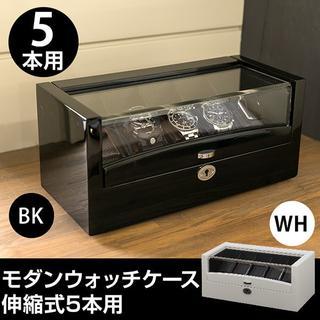 【新品/送料無料】 モダン ウォッチ ケース 伸縮式 5本用 BK/WH(ケース/ボックス)