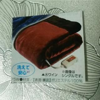 ヤマゼン(山善)のYAMAZEN、ジャパネットオリジナル電気毛布(電気毛布)