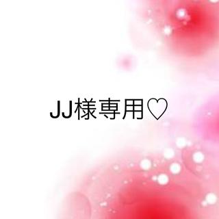 ワコール(Wacoal)のJJ様専用♡(ブラ&ショーツセット)