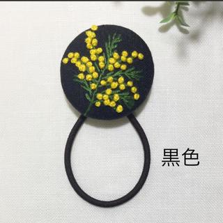刺繍 ヘアゴム ミモザ一枝(ヘアゴム/シュシュ)