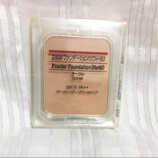 ムジルシリョウヒン(MUJI (無印良品))の新品未使用 無印良品 ファンデーション リフィール 自然な肌色 即購入可!(ファンデーション)