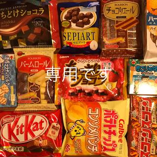 お菓子詰め合わせ(チョコ多め)(菓子/デザート)