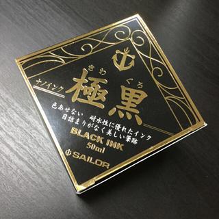 セーラー(Sailor)の0407様  新品 セーラー 極黒 万年筆用インク (ペン/マーカー)