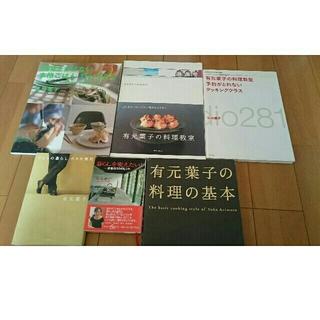 有元葉子 4冊 時間をかけない本格ごはん、ひとりぶん 有元葉子の料理の基本 他