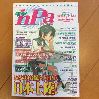 アスキーメディアワークス(アスキー・メディアワークス)の電撃hpa(アート/エンタメ/ホビー)