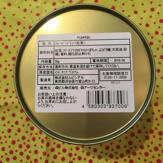 LUPICIA(ルピシア)の草間彌生 ルシピア紅茶 新品未使用 食品/飲料/酒の飲料(茶)の商品写真