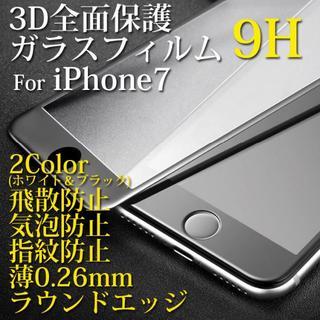 iPhone用保護フィルム iPhone 7 強化保護ガラス(保護フィルム)