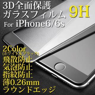 iPhone用保護フィルム iPhone 6 / 6S 強化ガラス 9H 3D(保護フィルム)