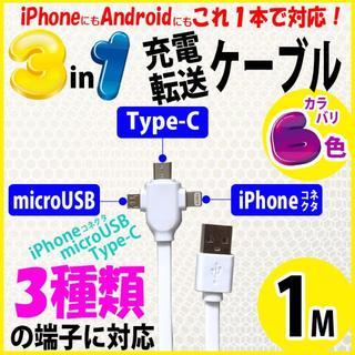 充電 USBケーブル iPhone / microUSB / Type-C(その他)