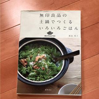 ムジルシリョウヒン(MUJI (無印良品))の無印良品 土鍋でつくるいろいろごはん 料理レシピ本 中古品(住まい/暮らし/子育て)