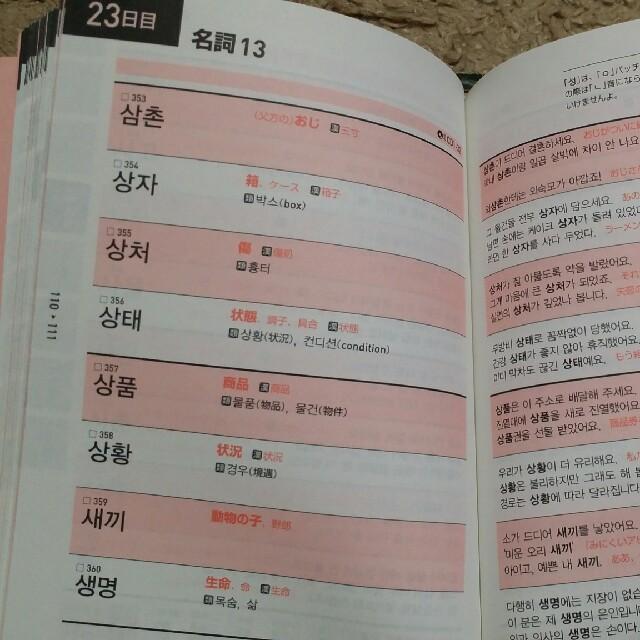 キクタン 韓国 語