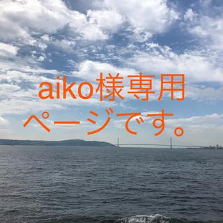 【未使用】水あか防止カバー(3点セット)(その他)