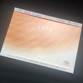 ノギザカフォーティーシックス(乃木坂46)の2018年 カレンダー バイトル 乃木坂 欅坂(カレンダー)