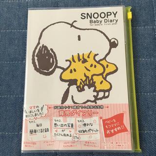 スヌーピー(SNOOPY)の新品☆未使用 スヌーピー 育児日記(その他)