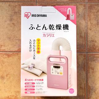 アイリスオーヤマ(アイリスオーヤマ)の新品未使用♡ IRIS OHYAMA  布団乾燥機 カラリエ(衣類乾燥機)