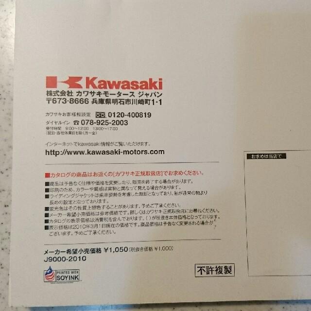 カワサキ(カワサキ)のKawasakiのカタログ 自動車/バイクのバイク(ステッカー)の商品写真