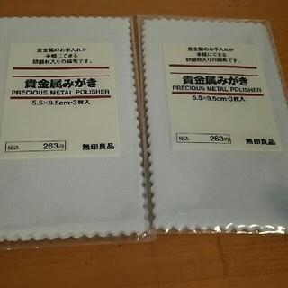 ムジルシリョウヒン(MUJI (無印良品))の専用貴金属 磨きシート 二つセット(その他)